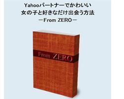 From ZERO.jpg